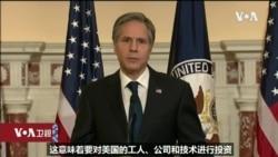 白宫要义: 拜登政府公布国安与外交《临时战略方针》