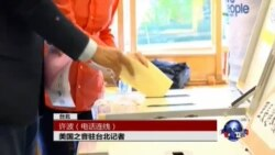 VOA连线:美国之音驻台湾记者谈九合一选举投票