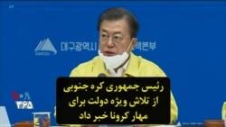 رئیس جمهوری کره جنوبی از تلاش ویژه دولت برای مهار کرونا خبر داد