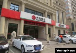 미국 정부가 북한의 돈세탁 우려기관으로 지정해 자국 금융기관과의 거래를 전면 중단시킨 중국 단둥은행의 선양분행.