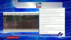 نگاهی به مطبوعات: مراکز نظامی مشکوک به فعالیت هسته ای در ایران