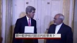 伊朗外长称双方有意加快伊核会谈