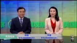 VOA卫视(2016年11月16日 美国观察)