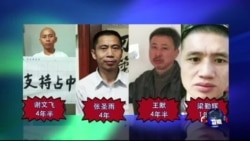 VOA连线(覃臣寿):广州武汉煽颠案集体宣判,六人被判不等徒刑