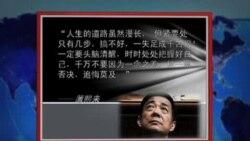 VOA卫视(2012年10月01日 第一小时节目)