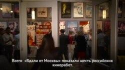 «Вдали от Москвы»