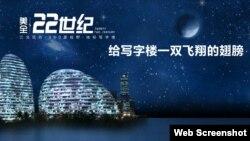 被认为抄袭望京SOHO (现名银峰SOHO) 的美全22世纪大楼