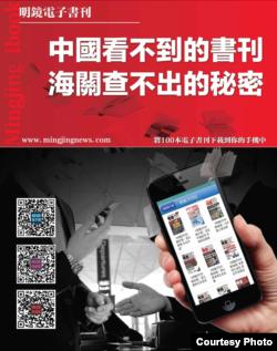 明镜新闻出版集团的电子版中国政治禁书(明镜新闻出版集团照片)