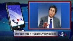 VOA连线: IMF紧急预警:中国面临严重债务问题