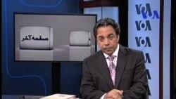صفحه آخر ۲۳ اوت: محمود علوی، علامه مجلسی