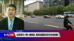 VOA连线(叶兵):北京举行一带一路峰会 智库谈国际合作与分歧问题