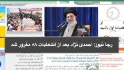 اشاره های غیر مستقیم رهبر جمهوری اسلامی به احمدی نژاد