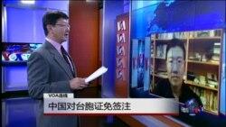 VOA连线:中国对台胞证免签注