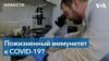 Пожизненный иммунитет к COVID-19?