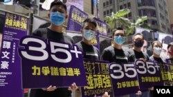 香港公民黨6月19日宣布參與民主派立法會初選名單,爭取民主派立法會35+過半數議席。(公民黨圖片)