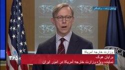 نسخه کامل کنفرانس خبری برایان هوک نماینده ويژه وزارت خارجه آمریکا درباره ایران
