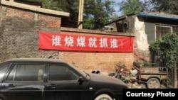 """中国某地""""煤改气""""工程中贴出的标语 (苹果日报图片)"""