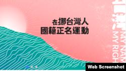 在挪威台灣留學生的正名運動臉書賬號畫面(臉書圖片)