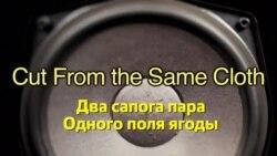 Английский за минуту - Cut From the Same Cloth - Два сапога пара