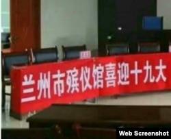 中國甘肅省蘭州市殯儀館掛出迎接中國十九大的標語。(網絡照片)