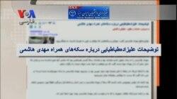 پول خرد ته جیب مهدی هاشمی رفسنجانی چقدر است؟