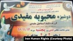 سازمان حقوق بشر ایران اعلامیه مرگ این زن جوان را منتشر کرد.