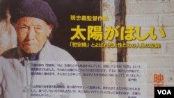 纪录片《渴望阳光》在日本上映。(美国之音歌篮拍摄)