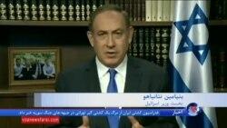 نتانیاهو: اتحاد اسرائیل و آمریکا به معنای بازداری همیشگی ایران از تولید سلاح اتمی است