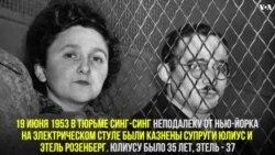 Казнь Розенбергов