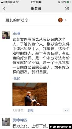 中国女企业家王瑛对美国之音说,请帮我发出这些图片,我的微信发不了。 (王瑛的微信截图)
