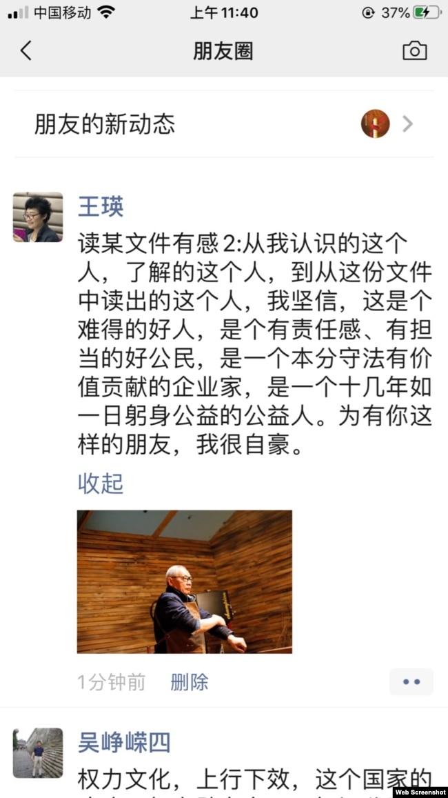 中國女企業家王瑛對美國之音說,請幫我發出這些圖片,我的微信發不了。 (王瑛的微信截圖)