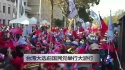 VOA连线:民调落后的国民党造势游行