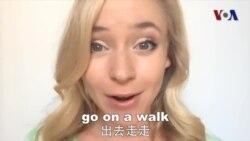 OMG!美语 Take A Stroll!
