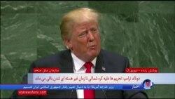 نسخه کامل سخنان پرزیدنت ترامپ در مجمع عمومی سازمان ملل - ۱۳۹۷
