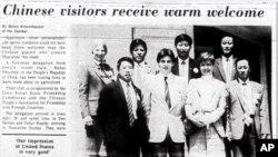 1985年馬斯卡廷報紙報導習近平來訪消息