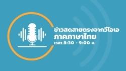 ข่าวสดสายตรงจากวีโอเอ ภาคภาษาไทย 8:30–9:00 น. อังคาร 18 สิงหาคม 2558