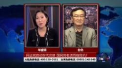VOA卫视(2014年4月20日 第二小时节目)