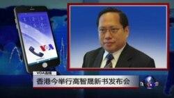 VOA连线:香港今举行高智晟新书发布会