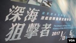 台湾军史馆举办潜舰部队发展史迹特展(美国之音张永泰拍摄)
