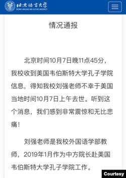 北京语言大学就刘强事件发表的声明 (北京语言大学网页截屏)