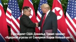 Новости США за 60 секунд – 13 июня 2018 года