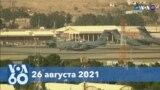 Новости США за минуту: взрывы в Кабуле