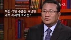 """리정호 전 북한 39호실 고위관리 """"대북 제재의 효과"""""""