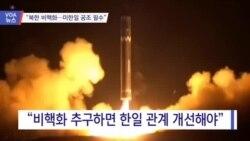 "[VOA 뉴스] ""북한 비핵화…미한일 공조 필수"""