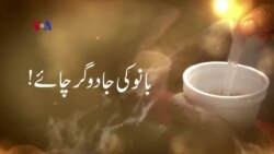 بانو کی جادوگر چائے!