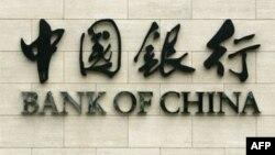 Trụ sở chính của Bank of China tại Bắc Kinh