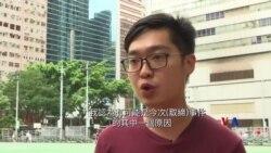 2018-07-17 美國之音視頻新聞: 陳浩天接受美聯社記者採訪回應當局企圖取締香港民族黨