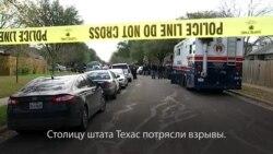 Взрывы в столице Техаса