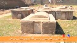 افغانستان کے یہودی خاندانوں کا ورثہ