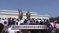 金日成祭日朝鲜掀起效忠金氏家族活动